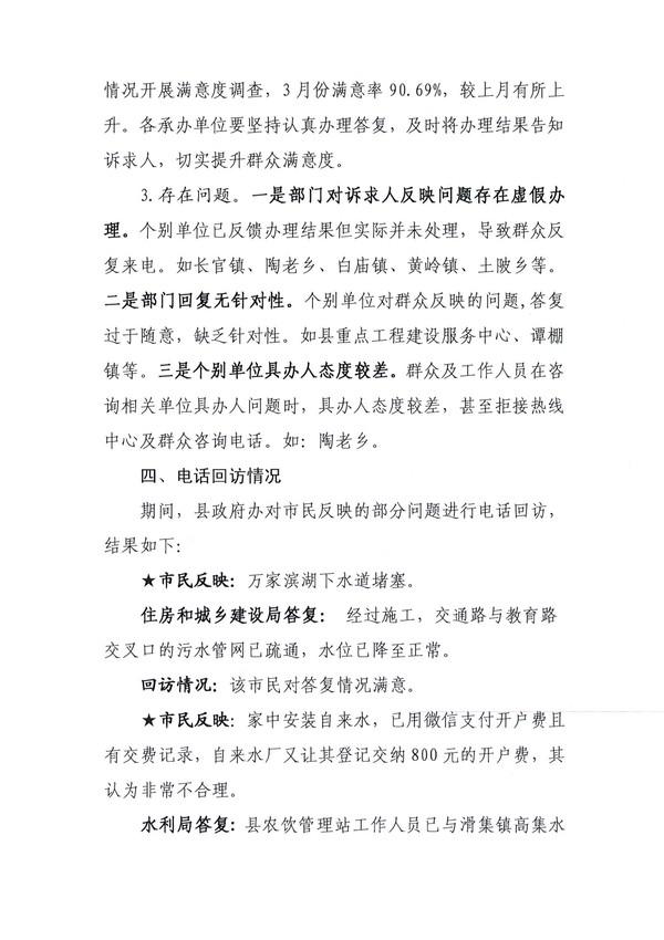 2020年3月份临泉县政府热线工作情况通报_3.jpg