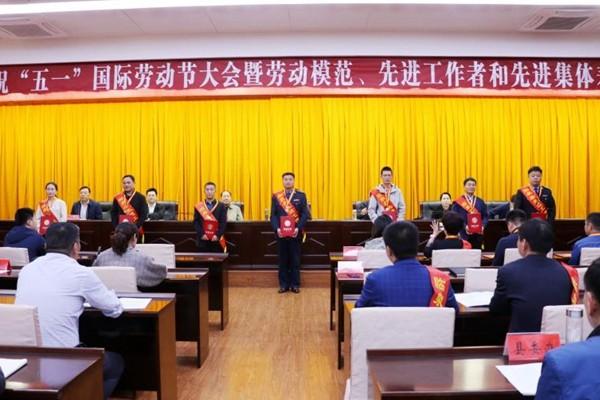 """临泉县庆祝""""五一""""国际劳动节大会暨劳动模范、先进工作者和先进集体表彰大会召开"""