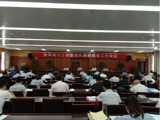 2020年度全县统计工作暨党风廉政建设工作会议召开.jpg