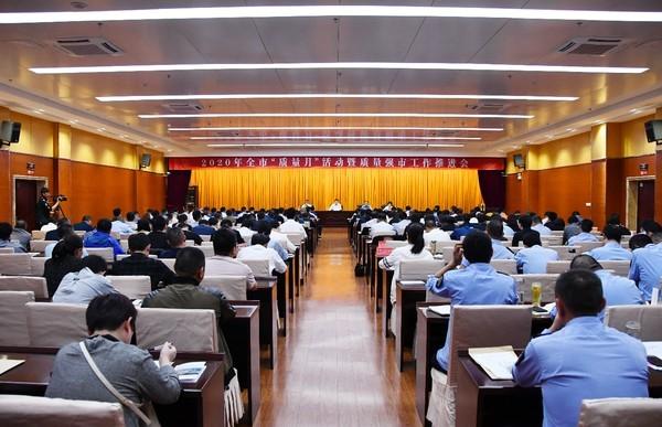 """2020年全市""""质量月""""活动暨质量强市推进会在临泉县召开"""