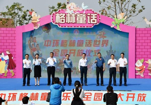 中環格林童話世界全園開放儀式舉行