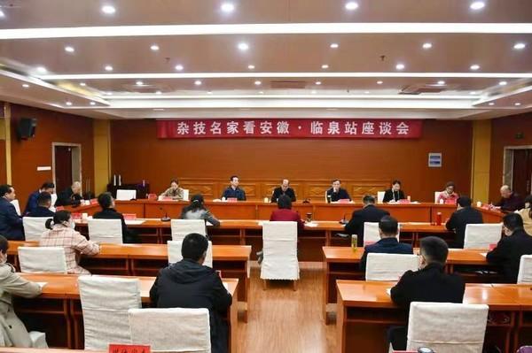 第五届安徽省民间杂技艺术节杂技名家看安徽·临泉站活动举行