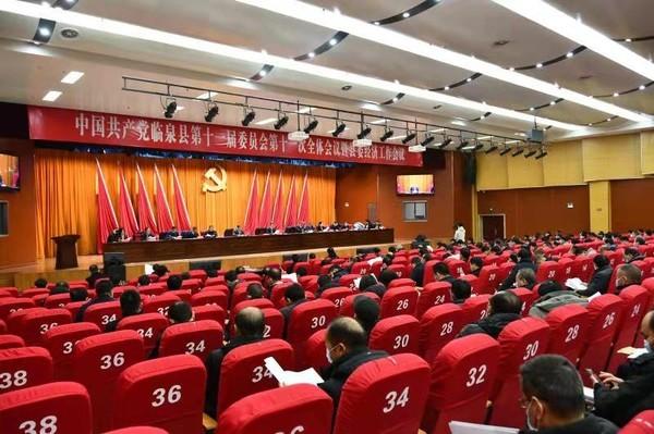 临泉县委十一届十一次全会暨县委经济工作会议召开
