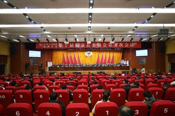 县政协十届五次会议隆重开幕