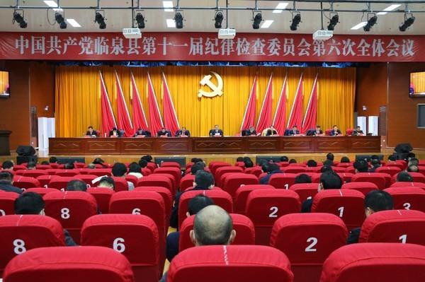 中国共产党临泉县第十一届纪律检查委员会第六次全体会议召开