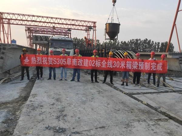 305省道阜南長安至曹集段改建工程二標段箱梁預制全部完成