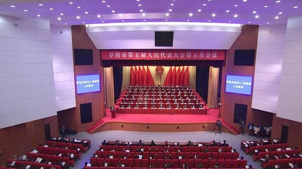 阜阳市五届人大五次会议隆重开幕!