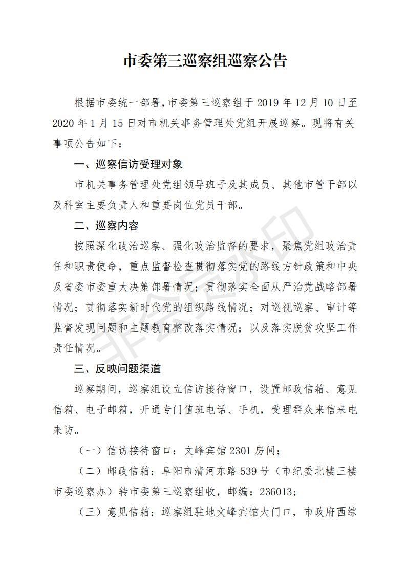 5.市委第三巡察组巡察市机关事务管理处公告_00.jpg