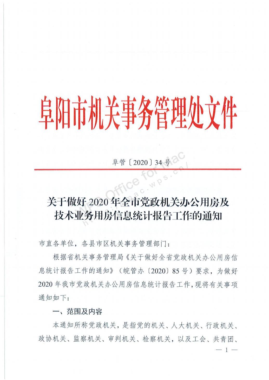 关于做好2020年全市党政机关办公用房及技术业务用房信息统计报告工作的通知01.doc_00.jpg