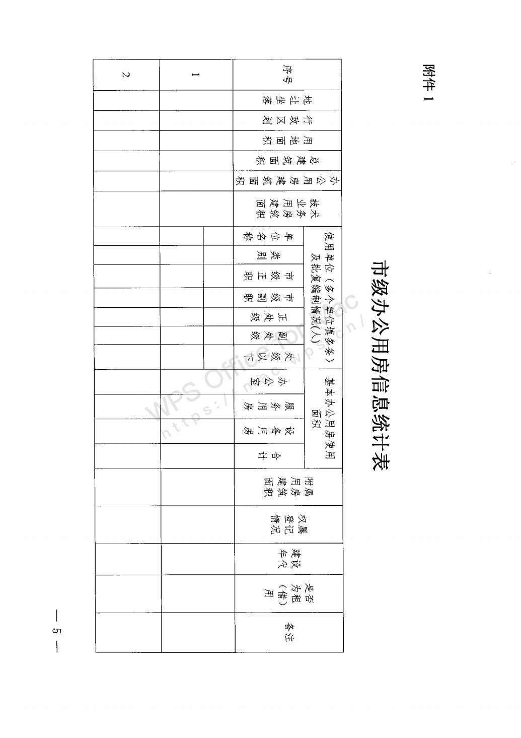 关于做好2020年全市党政机关办公用房及技术业务用房信息统计报告工作的通知01.doc_04.jpg