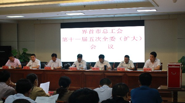 界首市總工會召開第十一屆五次全委(擴大)會議