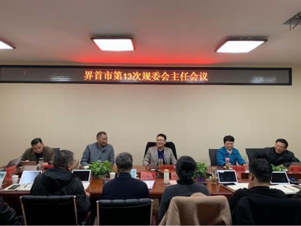 市城鄉規劃委員會13次主任會議召開