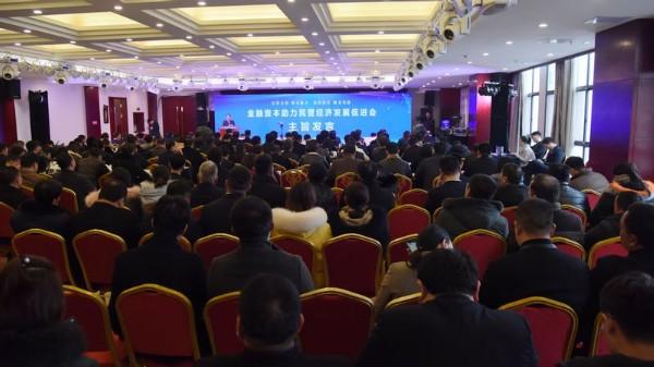 界首市召開金融資本助力民營經濟發展促進會