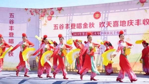 界首市舉辦2019年中國農民豐收節