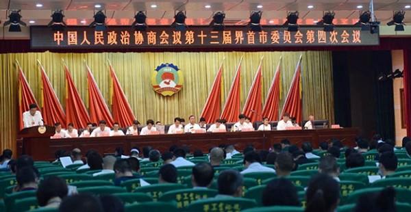 中国人民政治协商会议第十三届日博客户端下载委员会第四次会议举行开幕会