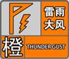 雷雨大风橙.png