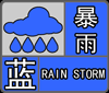 暴雨.png
