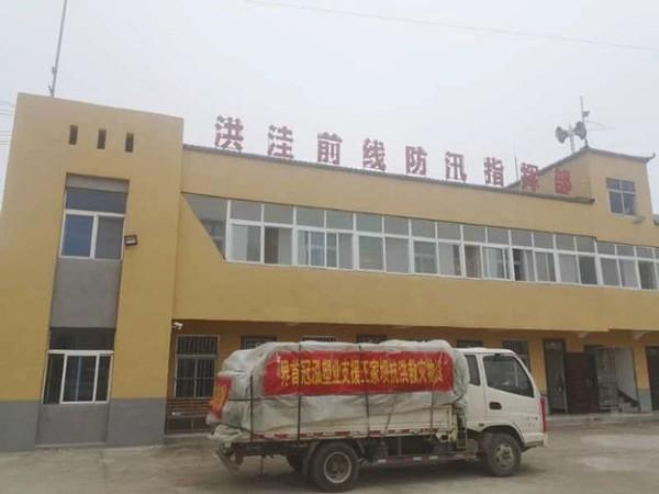 安徽冠鸿塑业向王家坝捐赠价值12万元抗洪抢险物资