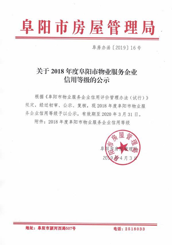 2018年度阜阳市物业服务企业信用等级.jpg