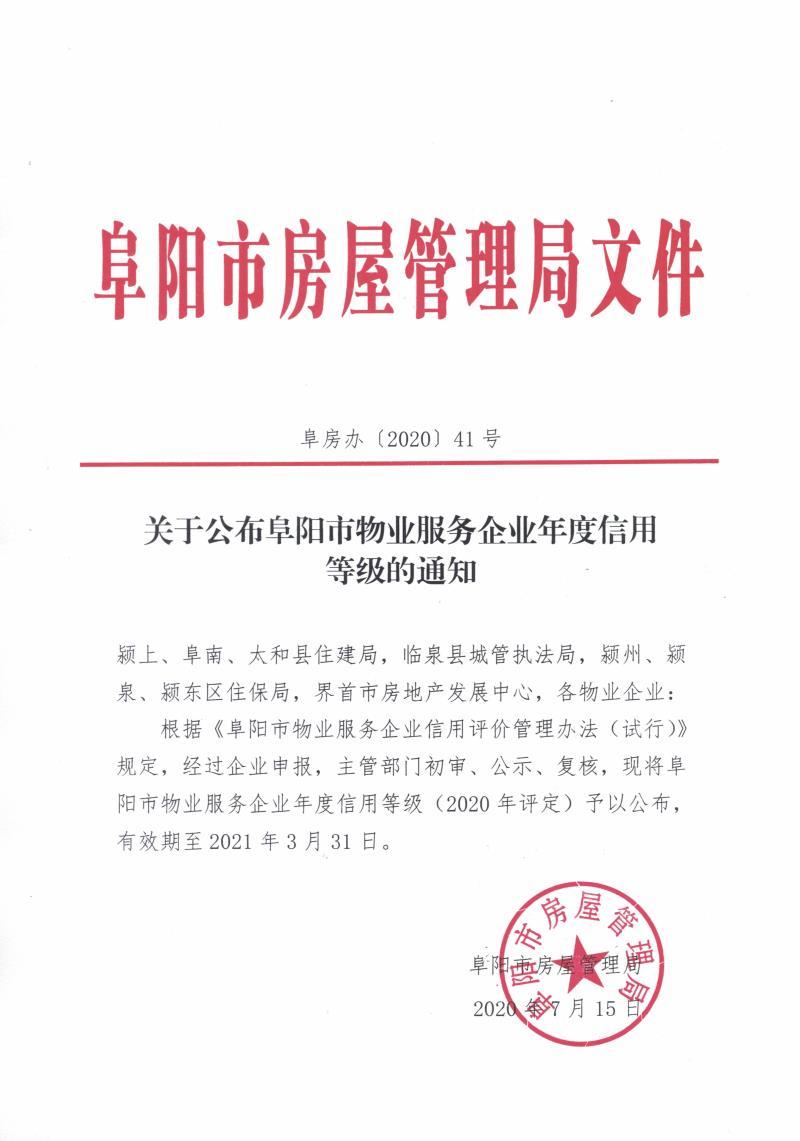 阜阳市物业服务企业年度信用等级(2020年评定).jpg