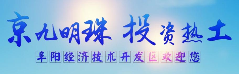 京九明珠,投资热土