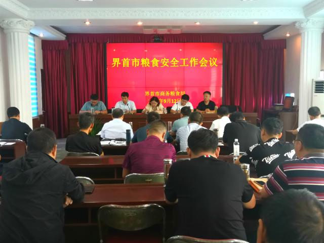 粮食安全会议-0912_meitu_1.jpg