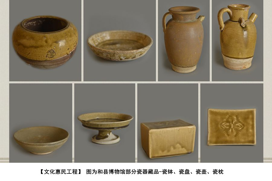【文化惠民工程】 图为和县博物馆部分瓷器藏品-瓷钵、瓷盘、瓷壶、瓷枕.jpg