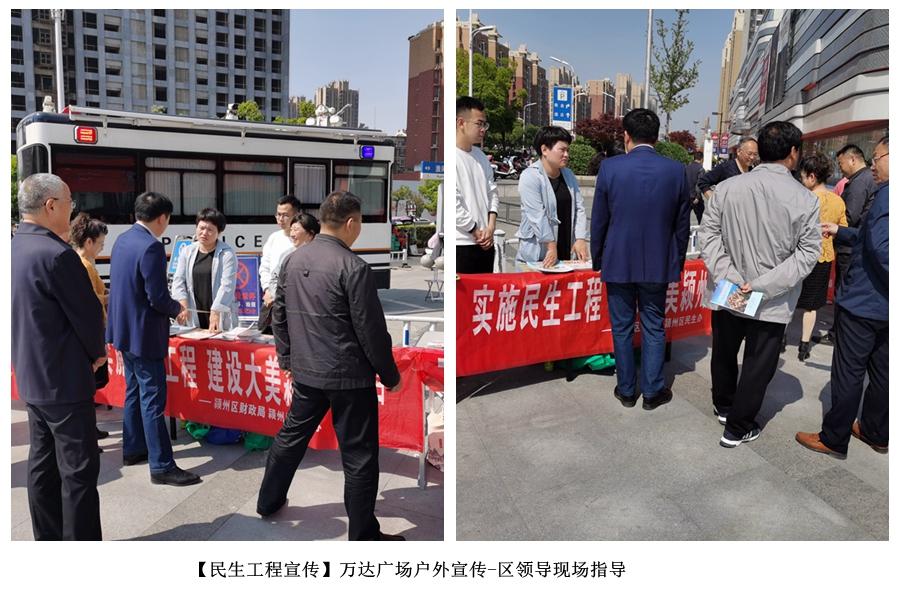 【民生工程宣传】万达广场户外宣传-区领导现场指导.jpg