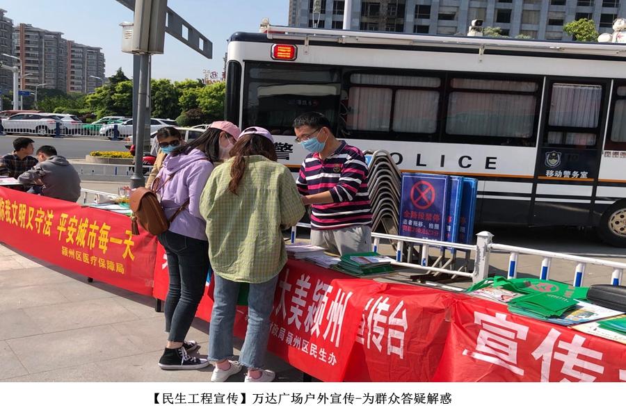 【民生工程宣传】万达广场户外宣传-为群众答疑解惑.jpg