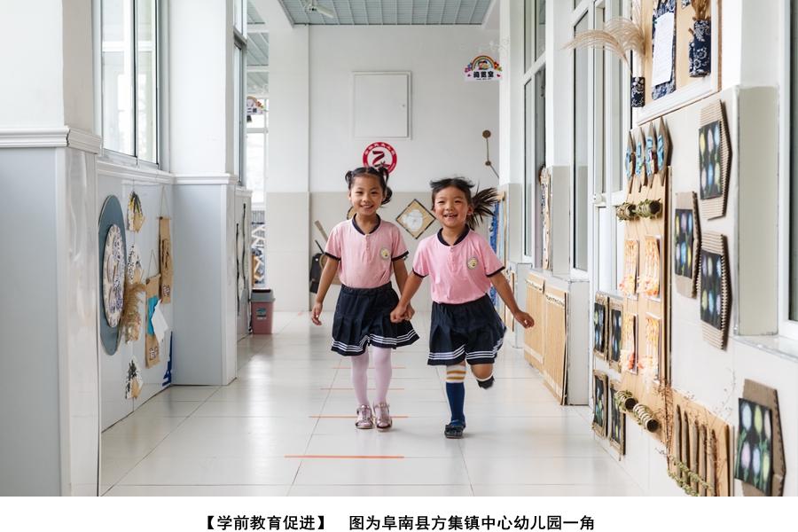 12.【学前教育促进】  图为阜南县方集镇中心幼儿园一角.jpg