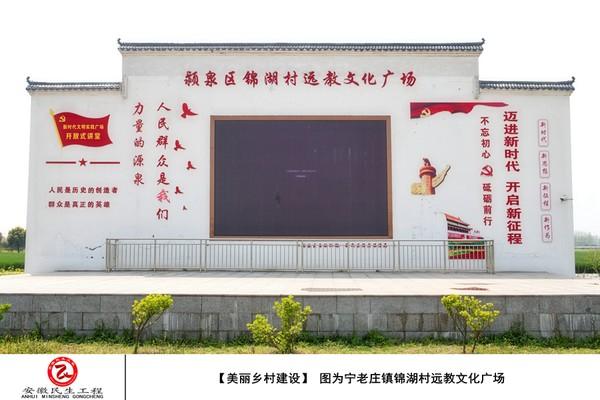 ②【美丽乡村建设】 图为宁老庄镇锦湖村远教文化广场.jpg