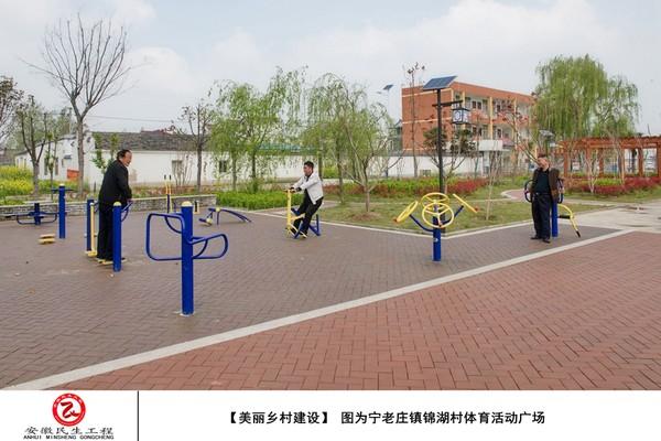 ⑨【美丽乡村建设】 图为宁老庄镇锦湖村体育活动广场.jpg