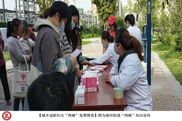 """【城乡适龄妇女""""两癌""""免费筛查】图为清河街道""""两癌""""知识宣传.png"""
