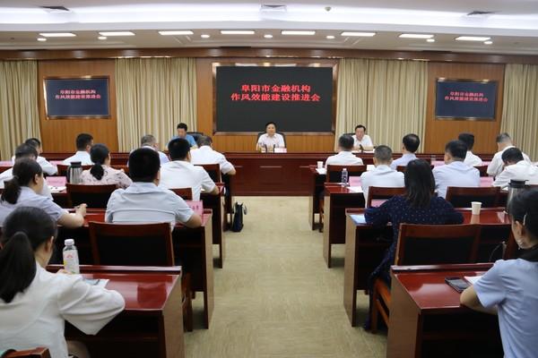 阜阳市金融机构作风效能建设推进会召开