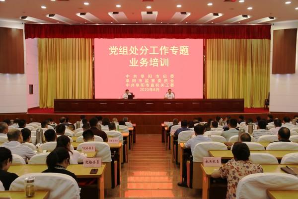 市直单位党组处分工作专题业务培训顺利举办
