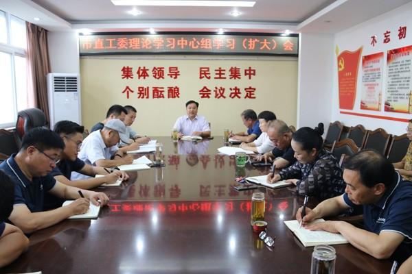 市直工委召开理论学习中心组(扩大)学习会