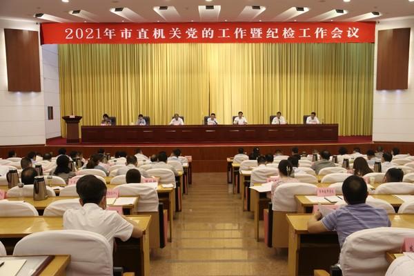 2021年市直机关党的工作暨纪检工作会议召开