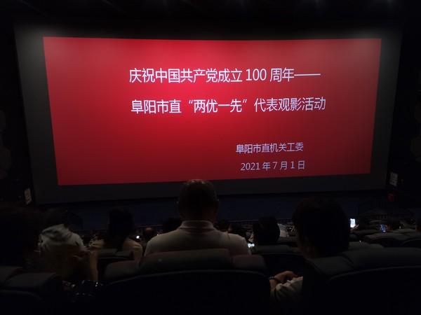 """市直工委举行庆祝中国共产党成立100周年 """"两优一先""""代表观影活动"""