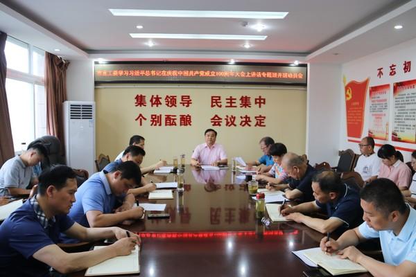 """市直工委""""学习习近平总书记在庆祝中国共产党成立100周年大会上重要讲话专题班""""开班"""