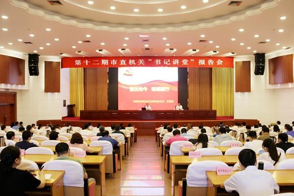"""第十二期市直机关""""书记讲堂""""报告会举办"""
