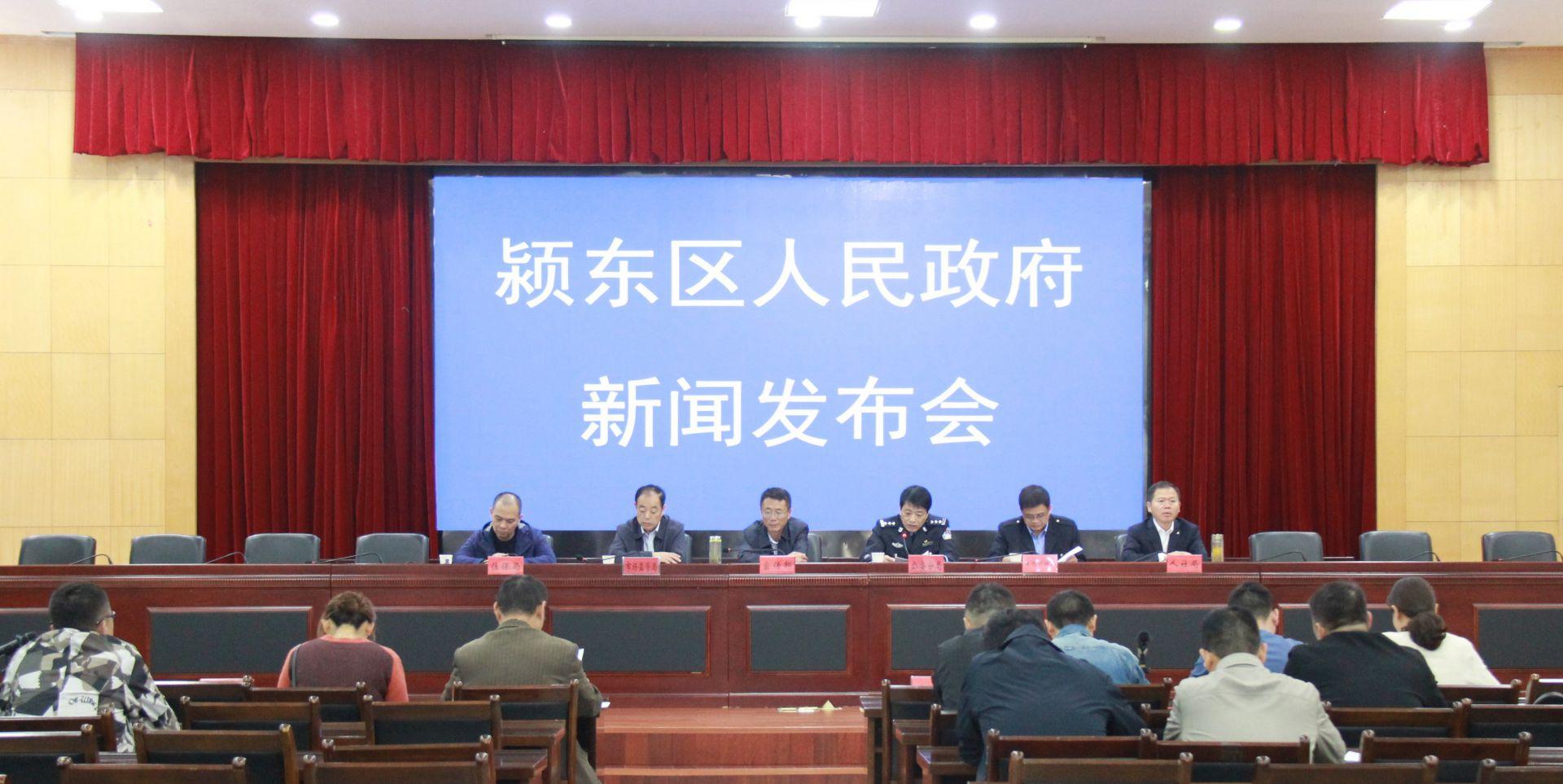 潁東區人民政府召開新聞發布會
