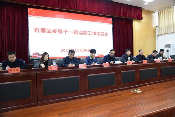 五屆區委第十一輪巡察工作動員會召開