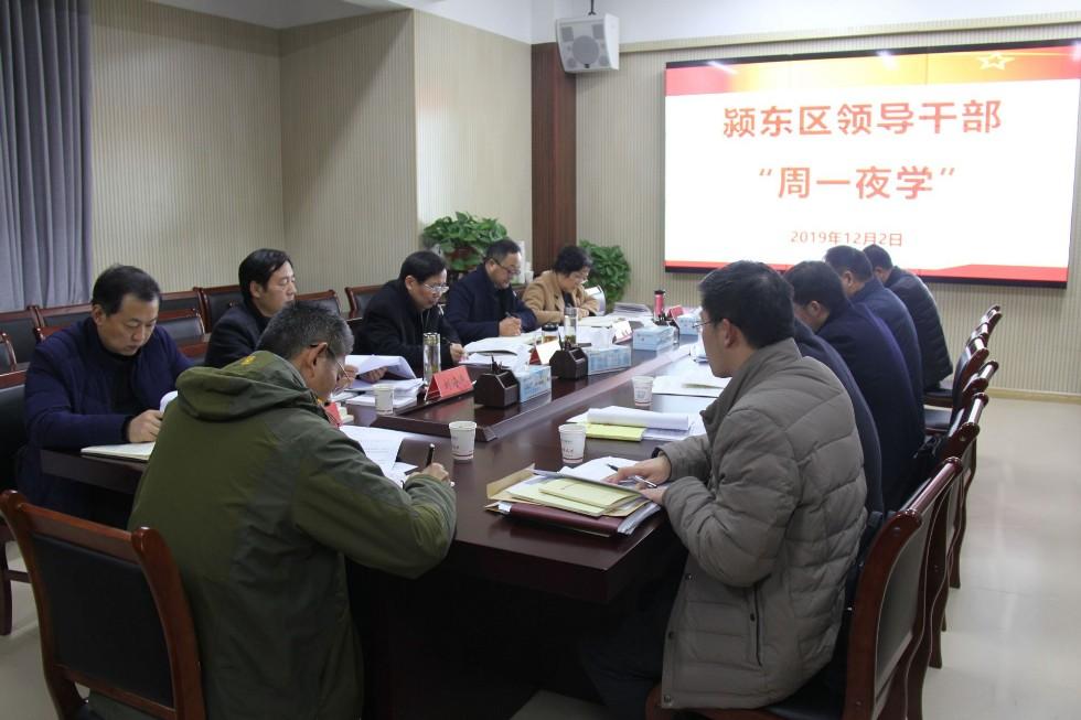 """潁東區組織開展領導干部第八次""""周一夜學"""""""