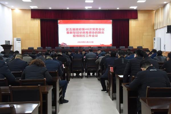 潁東區召開區政府常務會議暨新型冠狀病毒疫情防控工作會議