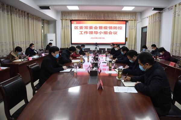 潁東區委常委會研究部署疫情防控工作