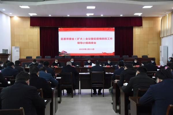 潁東區召開區委常委會(擴大)會議暨區疫情防控工作領導小組調度會