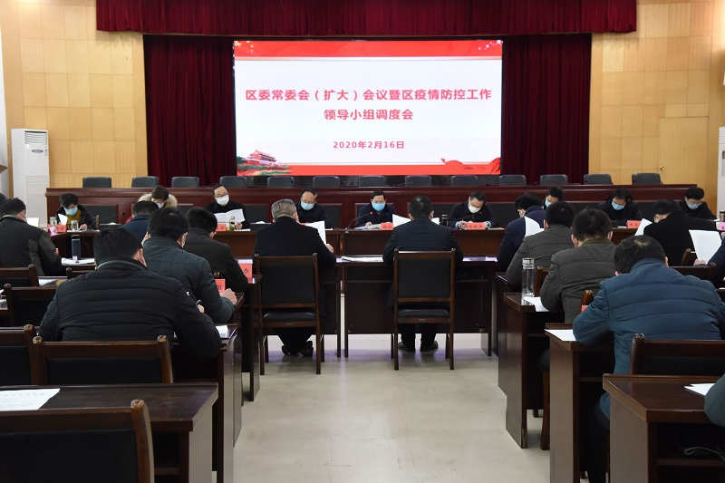 潁東區召開區委常委會暨區疫情防控工作領導小組調度會會議