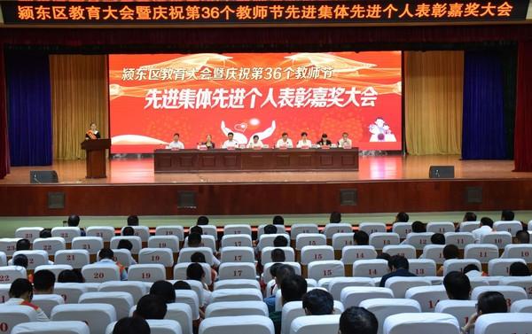 颍东区教育大会暨庆祝第36个教师节表彰会议召开