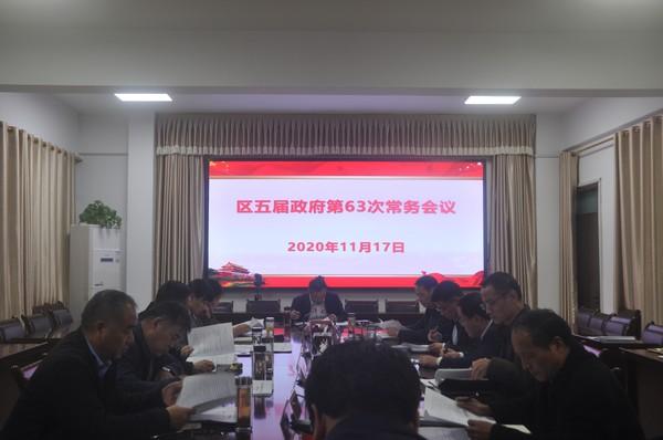 颍东区召开区政府第63次常务会议