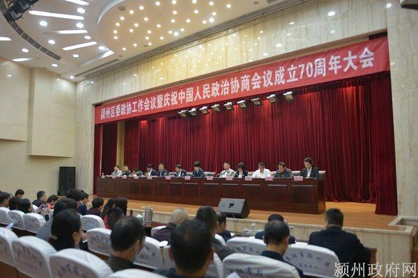 颍州区委政协工作会议暨庆祝人民政协成立70周年大会召开